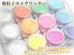【メール便OK♪】ジェルネイル&スカルプに 微粒子グリッターパウダー(1/256)【クリア】『12色ケース付きが980円』
