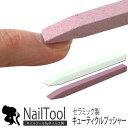【メール便OK】 ジェルネイルが剥がれやすい方へ…これ1本で解決してみせます セラミックキューティクルプッシャー   ネイル ネイル用品 キューティクルプッシャー プッシャー 甘皮 ネイルプッシャー 甘皮処理 セラミックプッシャー ネイルケア 甘皮除去 ジェルネイル 道具