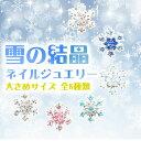 【メール便OK】雪の結晶大さいサイズ☆冬にピッタリ 全9種類【ネイルアクセサリー】【デコパーツ】【ネイルアート】