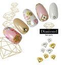 【ゆうメール便OK】ジェルネイルに埋め込みOK♪ダイヤモンド...