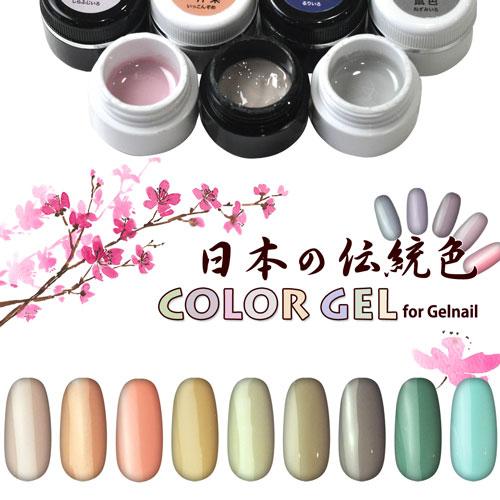【ゆうメール送料無料】ジェルネイルをもっと優雅に…『日本の伝統色』カラージェル★全40色伝説カラージェルが本日20時〜1時間限定クーポンで半額