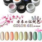【ゆうメール送料無料】ジェルネイルをもっと優雅に…『日本の伝統色』カラージェル★全40色