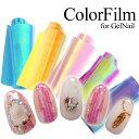 大流行中ジェルネイル♪カラーフィルム全5色 切って埋め込むだけでオーロラネイルアートが完成です。