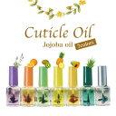 【ゆうメール送料無料】ホホバオイルで集中ケア★アロマの香りのキューティクルオイル