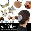 【ゆうパケット送料無料】選べる42種類★ヘアアクセサリー