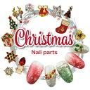 【ゆうパケットOK】ジェルネイルに埋め込みOK♪クリスマスネイルジュエリー★雪の結晶・トナカイ・サンタなどラインストーン付メタルパーツ