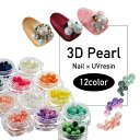 【ゆうメール便OK】ジェルネイルに埋め込みOK♪3Dパールアソート選べる12種類★透き通るようなパールでネイルジュエリーを組み立てる新しいネイルアート