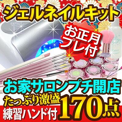 LED36Wライト付ジェルネイルセットキット