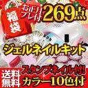 \見える福袋★ジェルネイルキット/ドド〜ンと激盛269点【送...