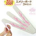【今なら200円!】エメリーボード【お得3本セット】自爪の長さや形を綺麗に整えます。