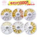 【マラソン☆今だけ1000円!】サロンでよく使うパーツ6種類セット(New6ケースセット)