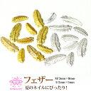 メール便OK【25】【羽 フェザー】メタルパーツ ネイル パーツ レジンアート!2サイズ 夏ネイル