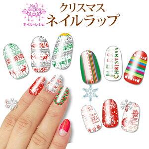 【メール便OK】【クリスマスネイル】貼るだけ!簡単♪ネイルラップ ネイルステッカー【ジェルネイル】