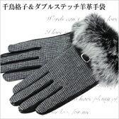 【セール品】[千鳥格子&ダブルステッチ羊革手袋] レディース 手袋 グローブ レザー ファー ☆