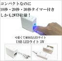 【宅配便のみ対応】スマートで便利![3WLEDライト:USBポートタイプ] ジェルネイル 小型 LED ライト コンパクト 【人気商品】