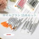 ◆使えるヘッドが15種類◆ 選べるカラー ネイル ブラシ 15種類 セット ジェルネイル ネイル プチプラ