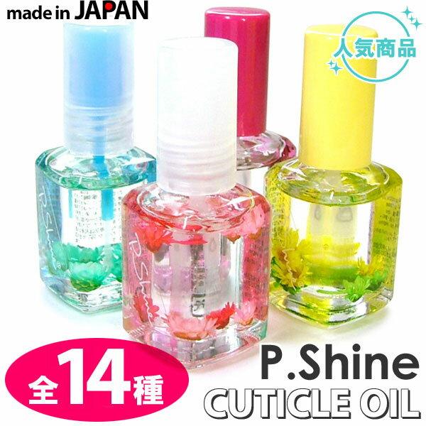P.Shine(ピー・シャイン) フレーバーキューティクルオイル