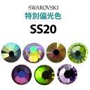 【メール便OK】《SS20/特別偏光色》  スワロフスキーラインストーン【RCP 海外発送対応 在庫有】