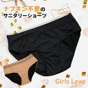 【メール便無料】Gilrs Leap ガールズリープ ベーシックショーツ 吸水型サニタリーショーツ(MAK)【SIB】