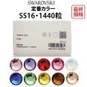 《SS16》定番カラー スワロフスキー1440粒【RCP 海外発送対応】
