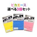【ゆうパケットなら送料無料☆】ピカエース透明顔料 選べる3色セット【RCP】