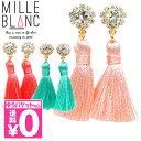 【メール便無料】Mille Blanc フリンジイヤリング ミルブラン【海外発送対応 在庫有】