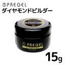 【メール便可】PREGEL ダイヤモンドビルダー 15g プ...