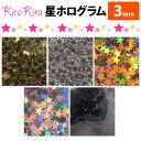 【メール便OK】Nail' Magic Kira★Kira ホログラム 《星3mm》 【RCP 海外発送対応 在庫有】