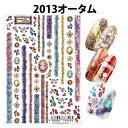 【メール便OK】写ネイル プロ ネイルシール 2013 Autumn Collection Sha−Nail Pro【0619】【RCP 海外発送対応】