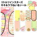 可愛いキキ&ララデザイン☆bea'sUP/Zipper/Ranzuki雑誌掲載!