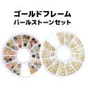 【メール便OK】HANA ゴールドフレーム付パールストーン Color&Whiteセット【RCP 海外発送対応 在庫有】