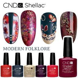 【メール便可】CND Shellac シェラック UVカラーコート「MODERN FOLKLORE Collection」【あす楽】【RCP 即納】
