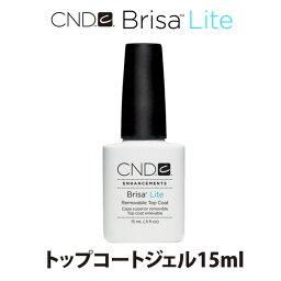 CND Brisa Lite トップコート ブリザライト【RCP お取寄】