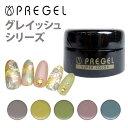【メール便OK】PREGEL スーパーカラーEX 4g 《グ...