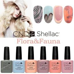 【メール便可】CND Shellac シェラック UVカラーコート「FLORA&FAUNA Collection」【あす楽】【RCP 即納】