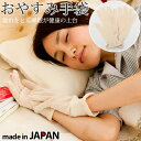 【メール便OK】ASAFUKU おやすみ手袋 きなり アサフク 麻福【RCP 海外発送対応 在庫有】