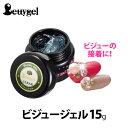 Bettygel ビジュージェル 15g ベティジェル【あす楽】【RCP 即納】