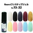 【メール便可】Rooro ワンステップジェル カラージェル No.13〜32 ローロ【RCP 即納】