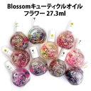 Blossom キューティクルオイル フラワー 27.3ml ブロッサム【あす楽】【RCP 即納】