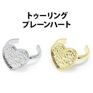 【メール便OK】NDTR−0502 ジュエリーパーツ トゥーリング プレーンハート Jewelry Parts【0312】【RCP 海外発送対応 在庫有】