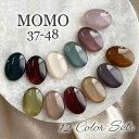カラージェル MOMO by nail for all 3g 12色セット 37-48