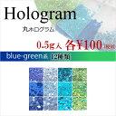 丸ホログラム ブルー・グリーン系 12種類 各0.5g (メール便でも可)