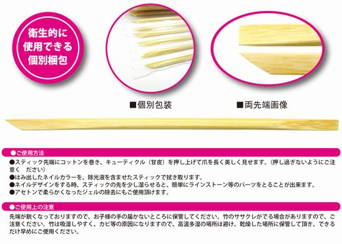 ◇◆マニキュアスティック1本◆◇★便利で使いやすい短め竹製ウッドスティック★甘皮処理・チップの着脱・ストーンのデコに♪☆使い方いろいろ☆