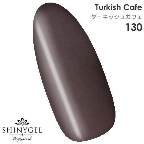 SHINYGEL Professional:カラージェル 130/ターキッシュカフェ 4g (シャイニージェルプロフェッショナル)[UV/LED対応○](JNA検定対応)