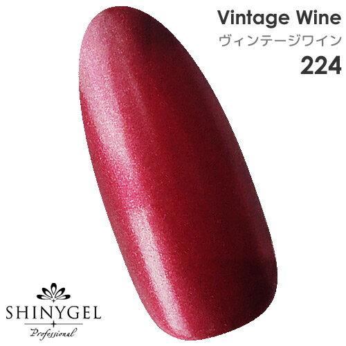 SHINYGEL Professional:カラージェル 224/ヴィンテージワイン ワイン色 ボルドー 4g (シャイニージェルプロフェッショナル)[UV/LED対応○](JNA検定対応)