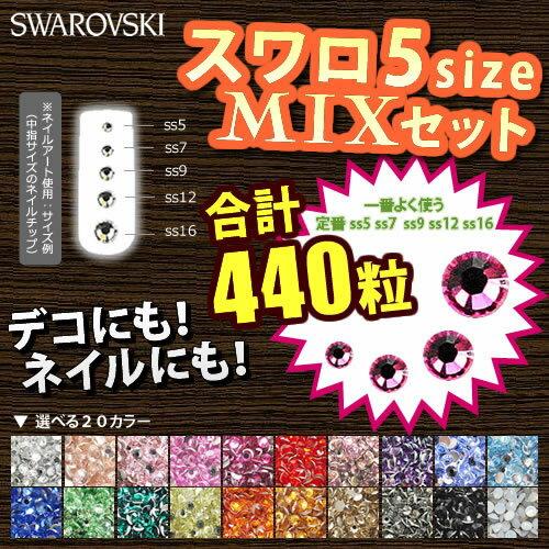 ≪5サイズMIXセット≫キラキラ激安スワロフスキ...の商品画像