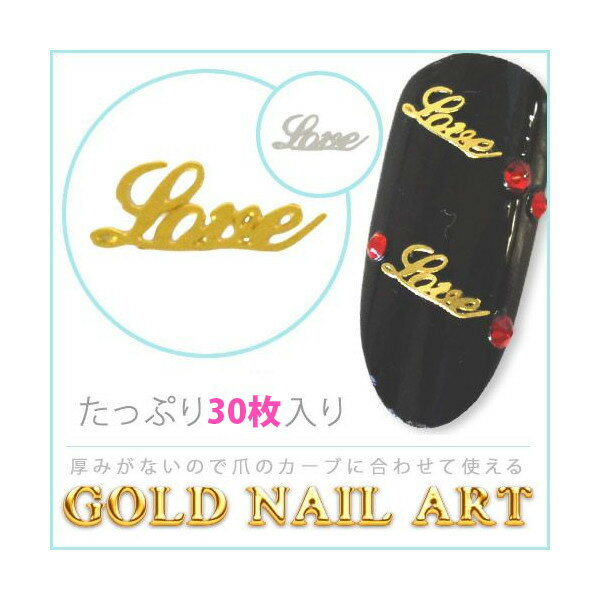 【たっぷり30枚入り】LOVE(筆記体) ゴール...の商品画像