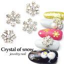 雪の結晶ジュエリーネイルパーツ 選べる2種 クリスタル ラインストーン ジェルネイル ビジューパーツ  おうち時間 フットネイル