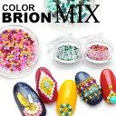 カラーブリオン5色MIX 約400〜500粒 選べる2タイプ!手芸風ビーズ ネイルパーツ 混色 ジェルネイル