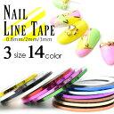 ネイル用ラインテープ 選べる14色 3サイズ(0.8mm/2...